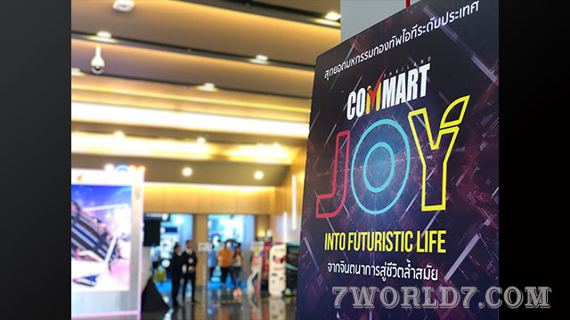 COMMART JOY 2019
